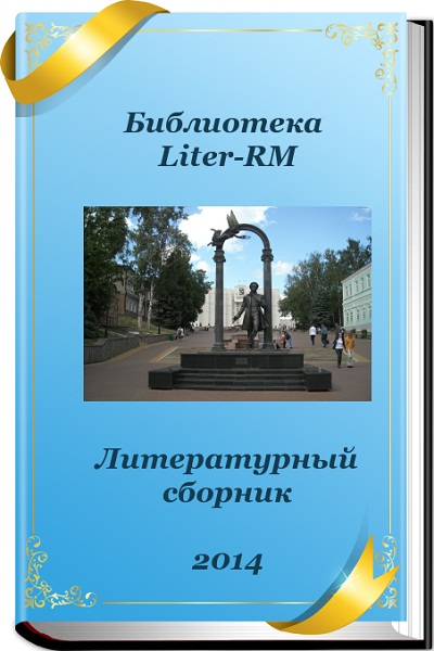 Литературный сборник