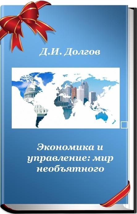 Дмитрий Долгов экономика