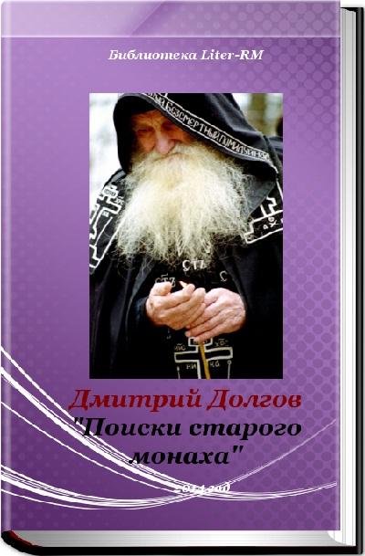 Дмитрий Долгов Поиски старого монаха