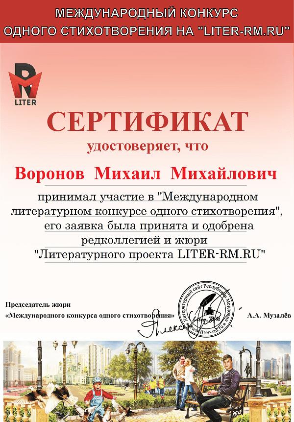 сертификат участника литературного конкурса